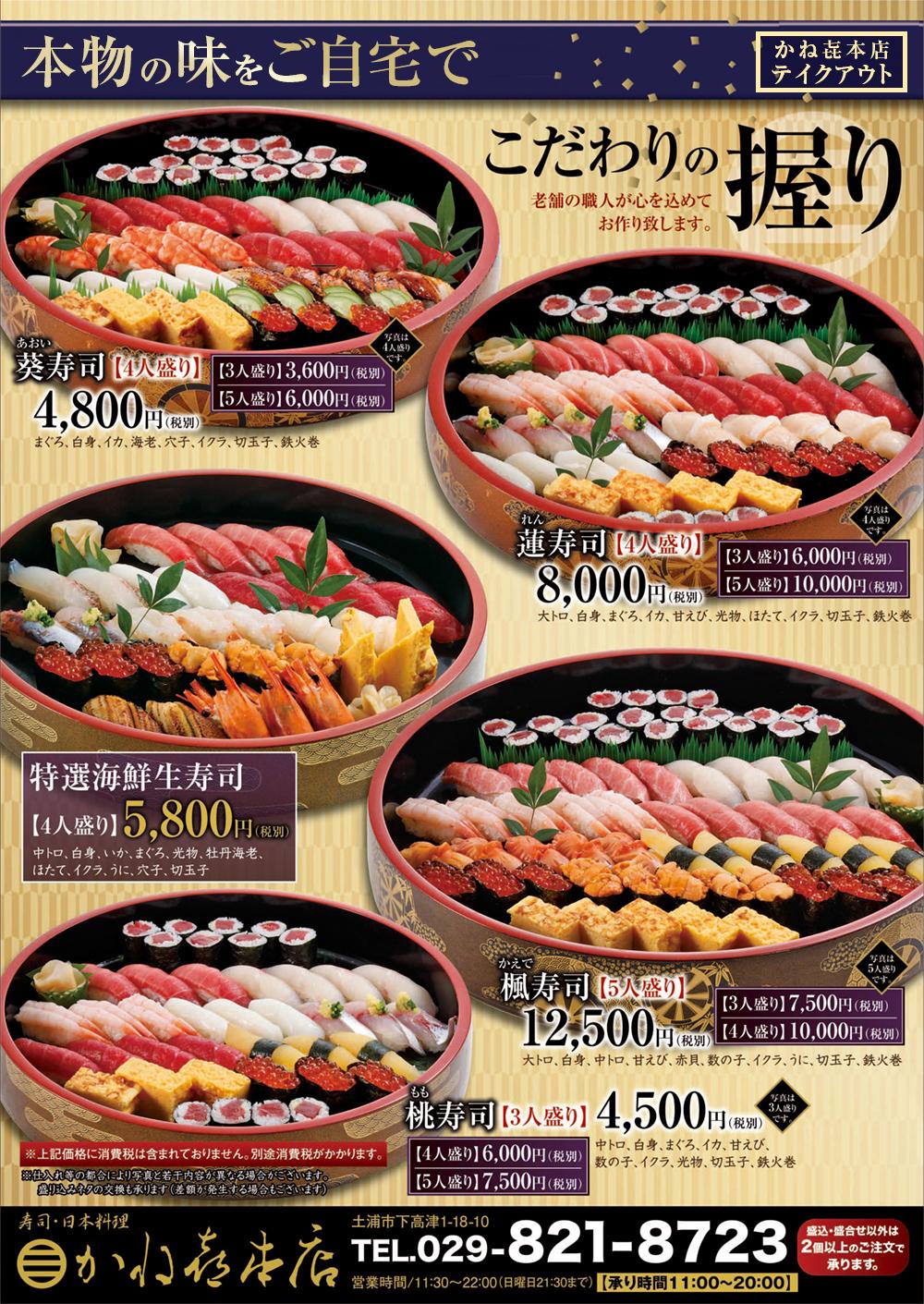 盛り込み寿司