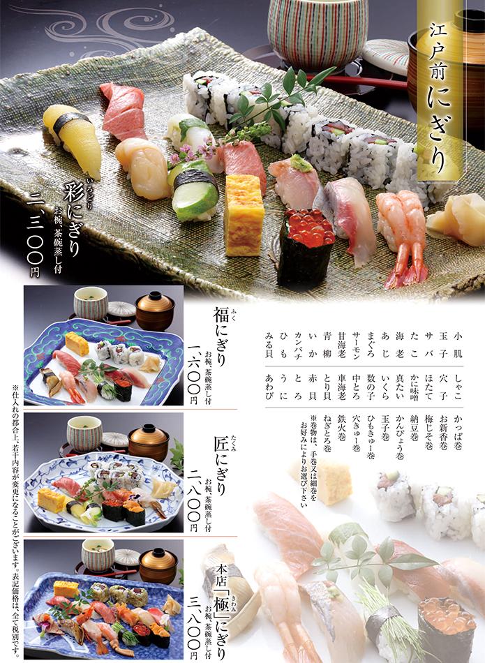 かね喜 本店 江戸前 にぎり 寿司メニュー