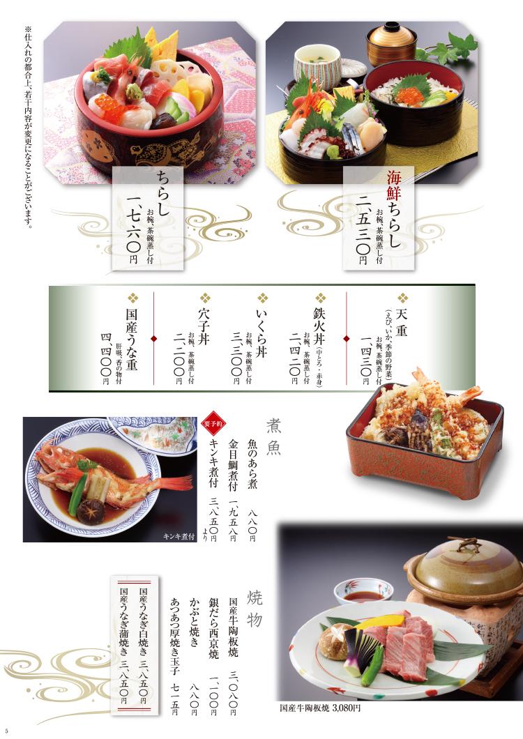 かね喜 本店  海鮮ちらし ちらし 丼 煮魚 焼物