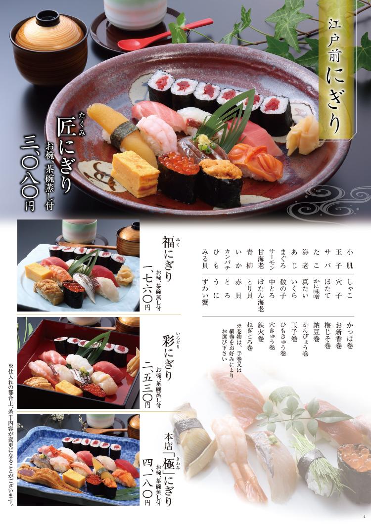 かね喜 本店 江戸前 にぎり 寿司メニュー 匠にぎり 福にぎり 彩にぎり 極にぎり